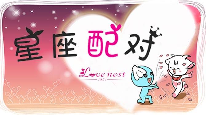 星座查询配对_十二星座配对测试爱情_12星座配对程度