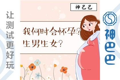 何时会怀孕?生男生女?