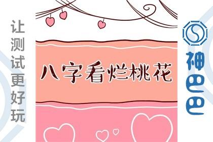测试今年烂桃花运_八字看烂桃花